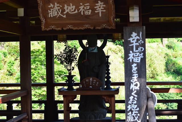 善峯寺幸福地蔵