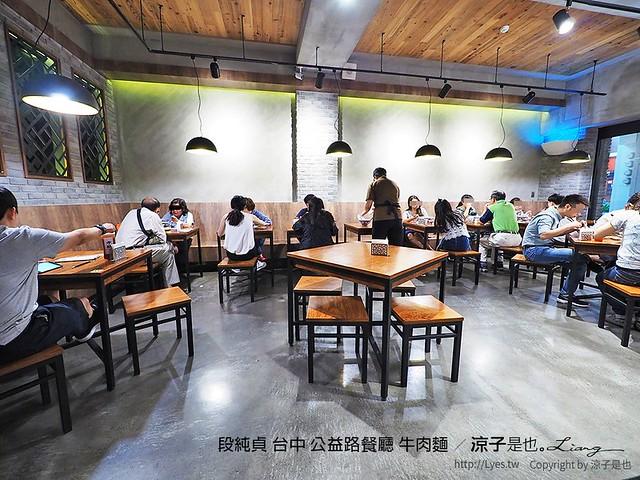 段純貞 台中 公益路餐廳 牛肉麵 22
