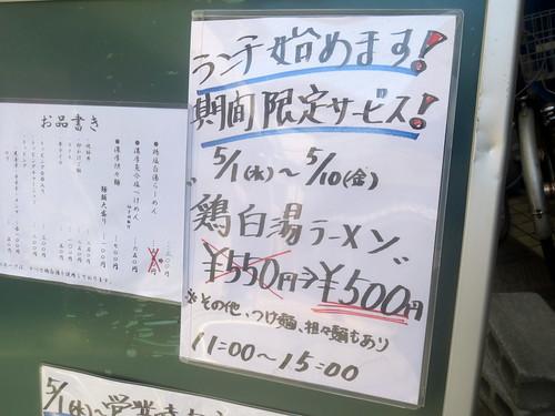 俺のコケコッコ(江古田)