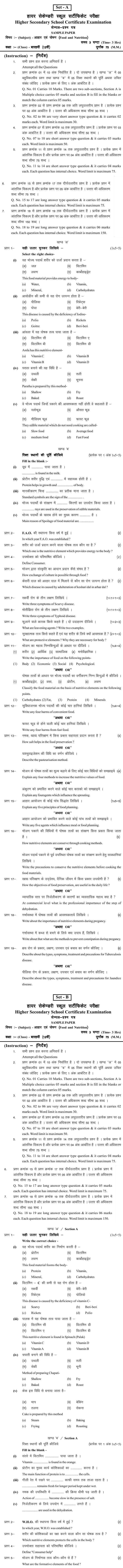 Chattisgarh Board Class 12 Food and NutritionSample Paper