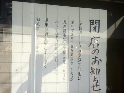 大熊米店(江古田)