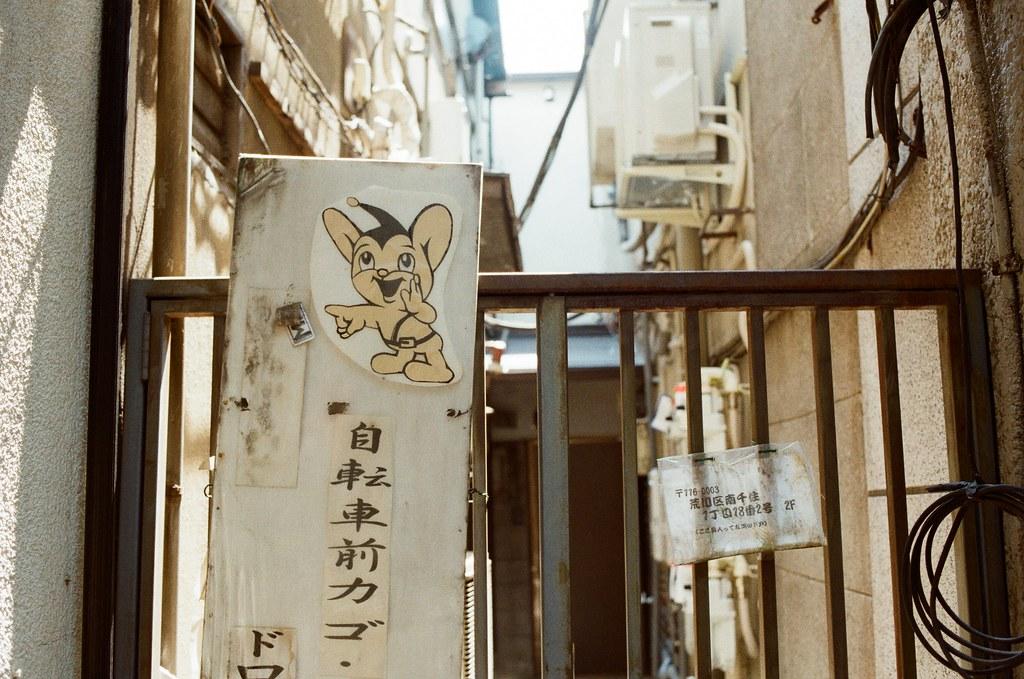 都電荒川 三ノ輪橋 Tokyo, Japan / Kodak ColorPlus / Nikon FM2 很喜歡拍一些舊舊的東西,或是可以從照片中知道我在哪裡。  我看到線索了!  Nikon FM2 Nikon AI AF Nikkor 35mm F/2D Kodak ColorPlus ISO200 6412-0026 2016/05/22 Photo by Toomore