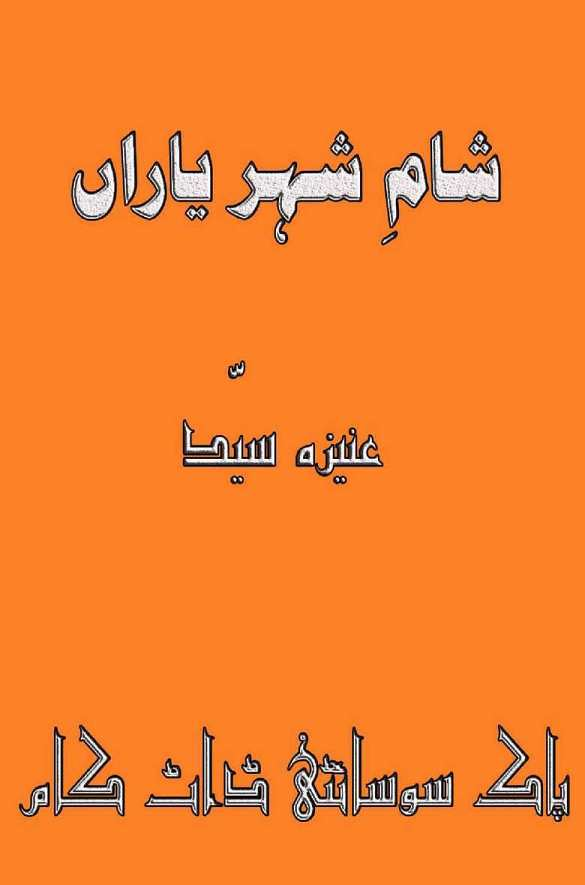 Shaam E Shehr Yarran is writen by Aneeza Syed; Shaam E Shehr Yarran is Social Romantic story, famouse Urdu Novel Online Reading at Urdu Novel Collection. Aneeza Syed is an established writer and writing regularly. The novel Shaam E Shehr Yarran Complete Novel By Aneeza Syed also