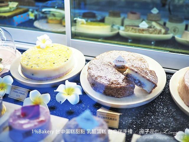 1%Bakery 台中蛋糕甜點 乳酪蛋糕 台中伴手禮 37