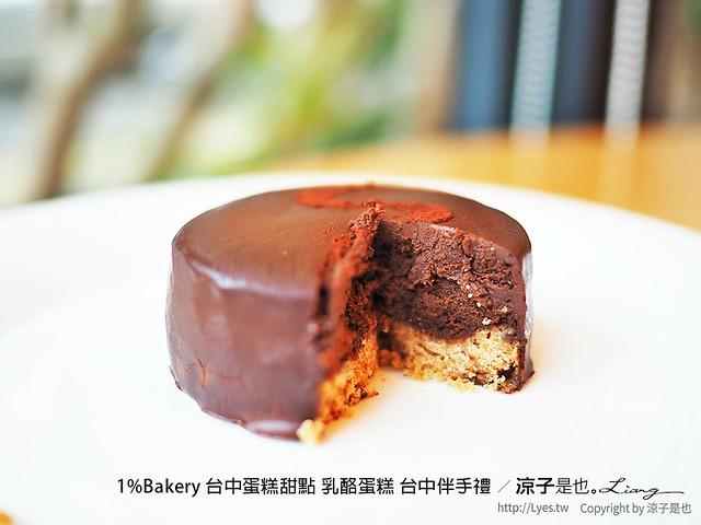 1%Bakery 台中蛋糕甜點 乳酪蛋糕 台中伴手禮 71