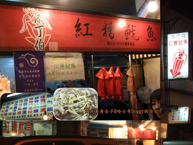 宜蘭羅東夜市美食26添殅伯紅槽魷魚
