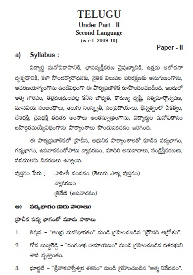 AP Board Intermediate II Year Telugu Syllabus