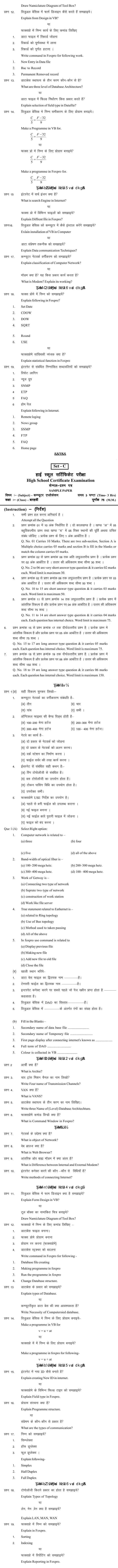 Chattisgarh Board Class 12 Computer ApplicationSample Paper