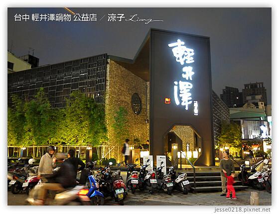 【台中】輕井澤鍋物公益店-台北朋友很喜歡的大氣裝潢火鍋店 ...