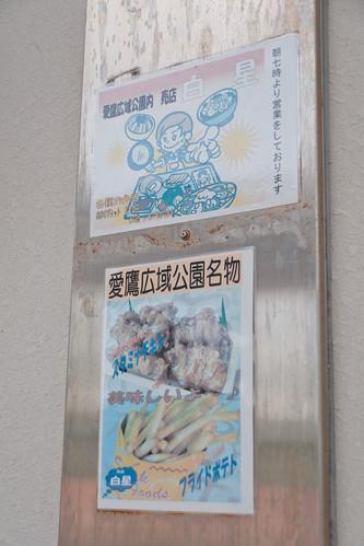 2013.05.19 東海リーグ第2節 vsアスルクラロ沼津 スタメシ-3646