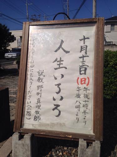 人生いろいろ by nomachishinri