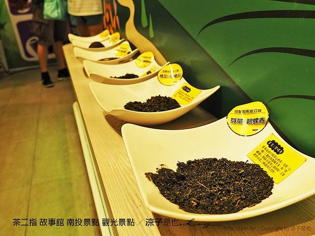 茶二指 故事館 南投景點 觀光景點 9