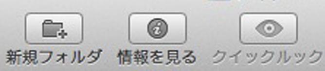 OS X 10.8.4メニューバー