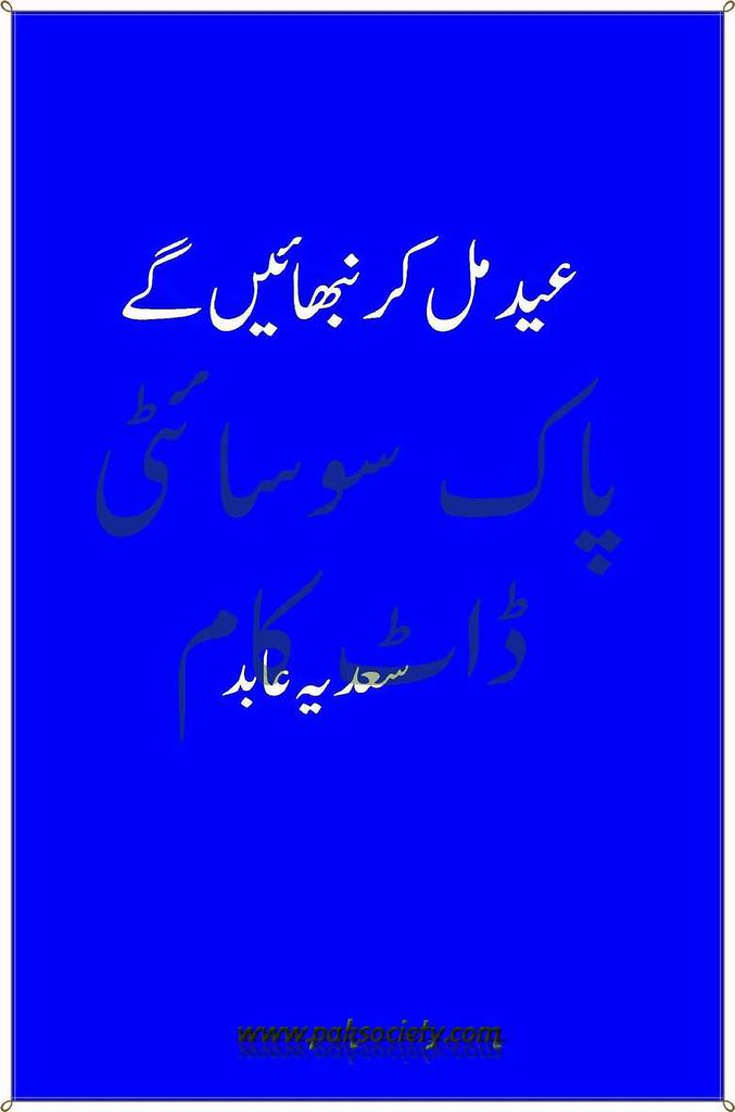 Eid Mil Ker Nibhae Gay is a very well written complex script novel by Sadia Abid which depicts normal emotions and behaviour of human like love hate greed power and fear , Sadia Abid is a very famous and popular specialy among female readers