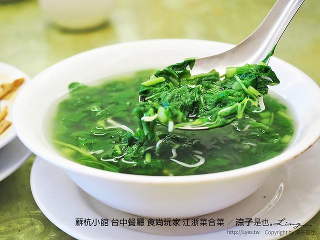 蘇杭小館 台中餐廳 食尚玩家 江浙菜合菜 11