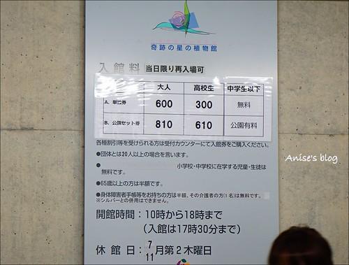 淡路夢舞台溫室002
