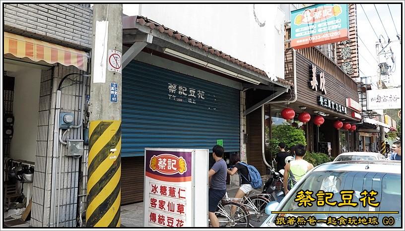 蔡記豆花 / 花蓮