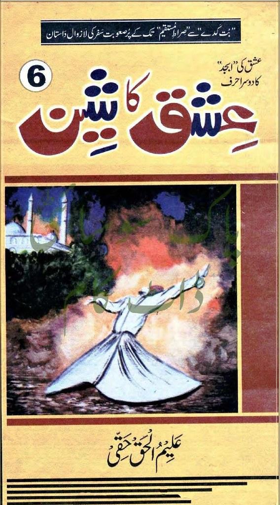 Ishq Ka sheen Last Part Complete Novel is writen by Aleem-ul-Haq Haqi Romantic Social and the concept of journey from Ishq-e-Majazi to Ishq-e-Haqiqi, famouse Urdu Novel Online Reading at Urdu Novel Collection. Aleem-ul-Haq Haqi is an established writer and writing regularly. The novel Ishq Ka sheen Last Part Complete Novel also