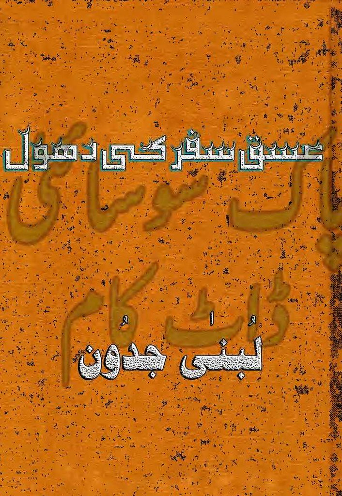 Ishaq Safar Ki Dhool is a very well written complex script novel which depicts normal emotions and behaviour of human like love hate greed power and fear, writen by Lubna Jadoon , Lubna Jadoon is a very famous and popular specialy among female readers