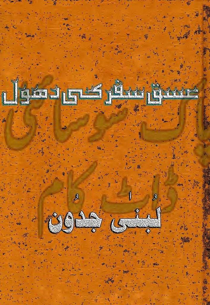 Ishaq Safar Ki Dhool Complete Novel By Lubna Jadoon