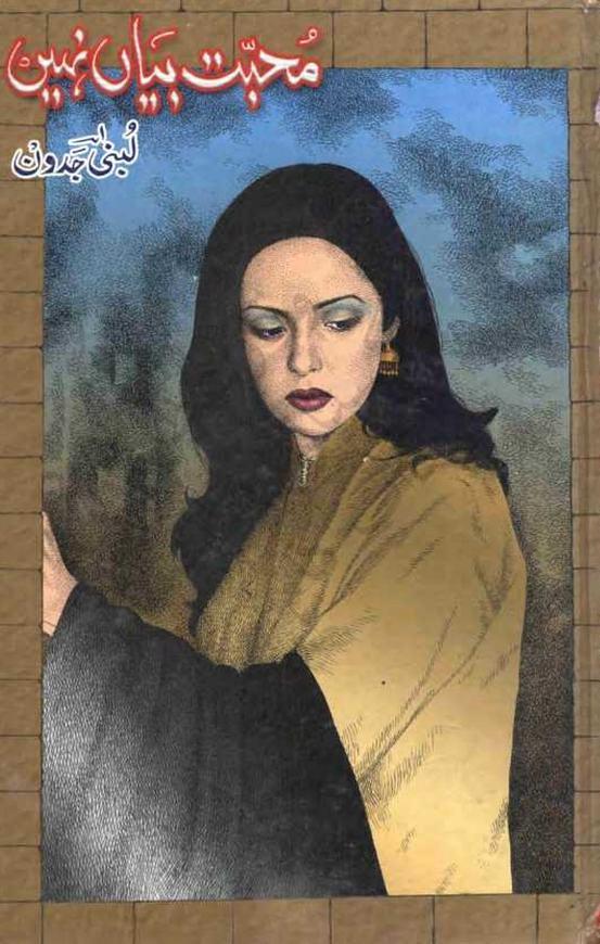 Dil Ne Tanha Jheyli Raat Complete Novel By Lubna Jadoon