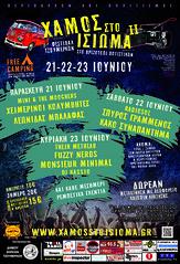 2ο Φεστιβάλ Τζουμέρκων