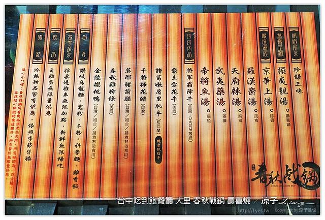台中吃到飽餐廳 大里 春秋戰鍋 壽喜燒 62