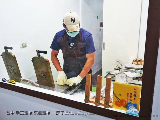 台中 手工蛋捲 京極蛋捲 2