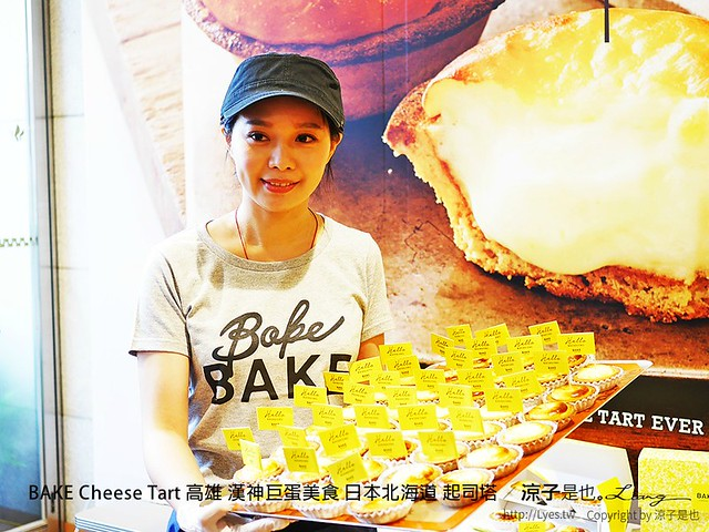 BAKE Cheese Tart 高雄 漢神巨蛋美食 日本北海道 起司塔 31