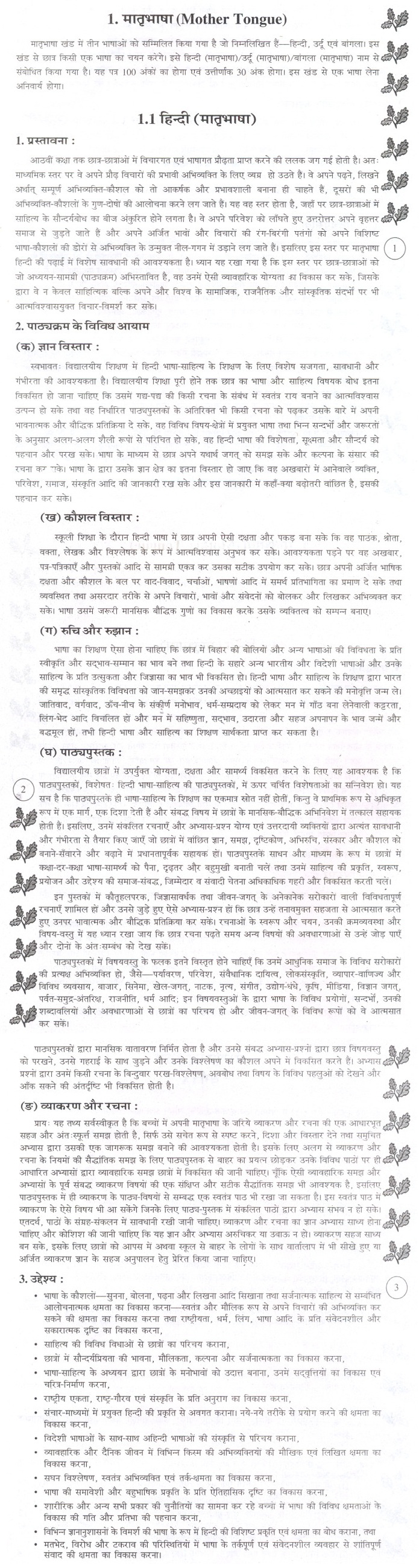 Bihar Board Secondary Syllabus - Mother Tongue