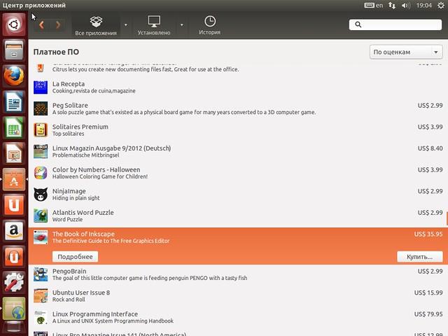 Платные программы в Ubuntu 13.04