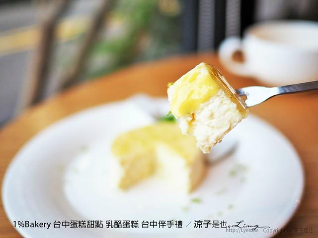1%Bakery 台中蛋糕甜點 乳酪蛋糕 台中伴手禮 64