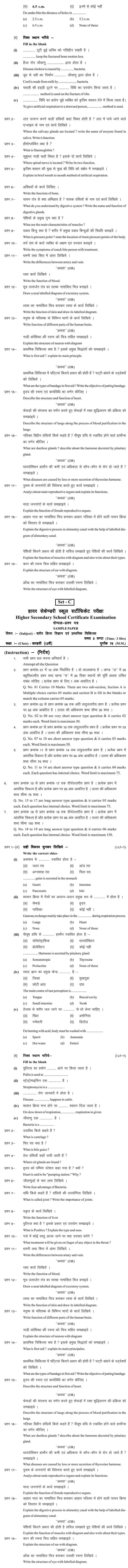 Chattisgarh Board Class 12 Physical education and First Aid Sample Paper