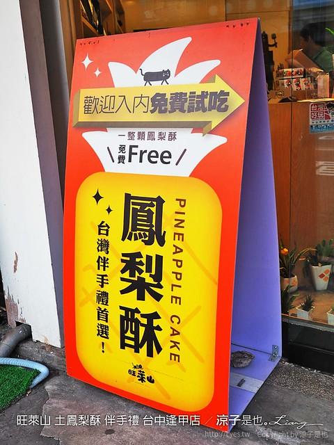 旺萊山 土鳳梨酥 伴手禮 台中逢甲店 44