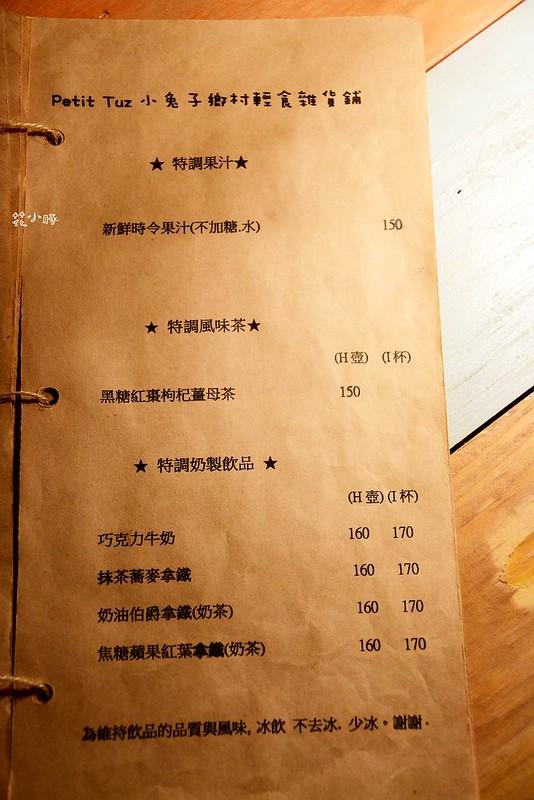 板橋早午餐Petit Tuz小兔子鄉村菜單電話 (24)