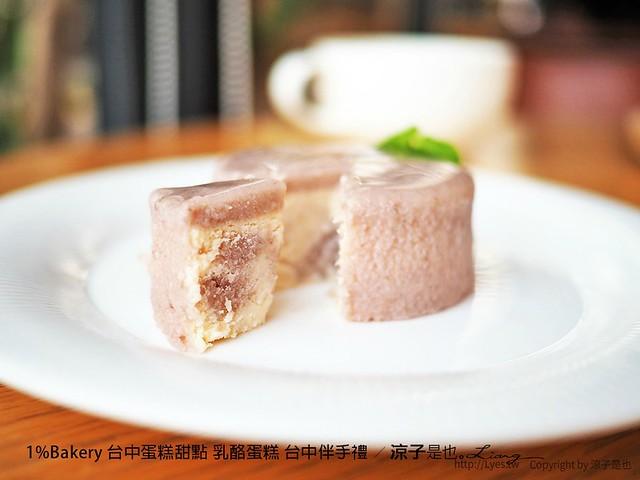 1%Bakery 台中蛋糕甜點 乳酪蛋糕 台中伴手禮 56