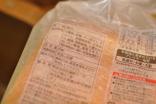 セブンイレブン - 金の食パン_005