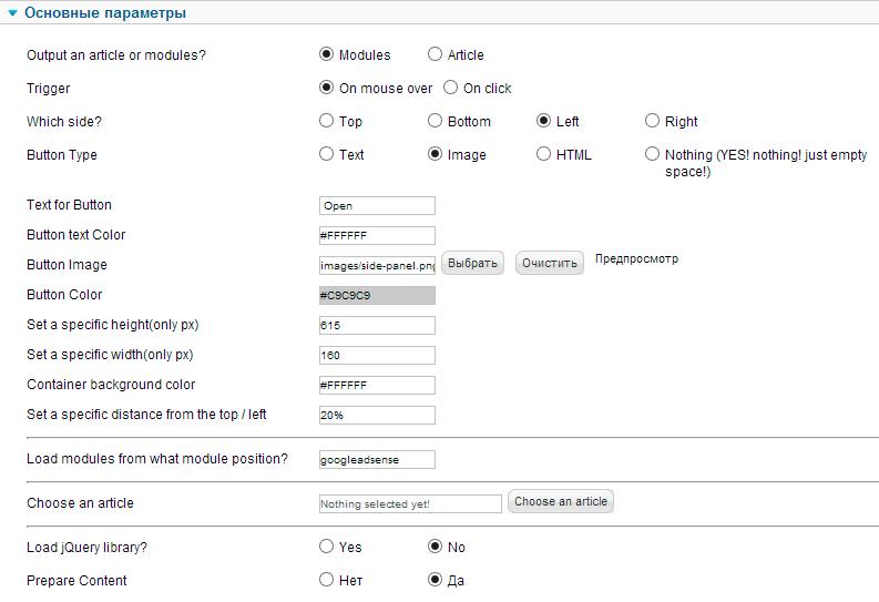 jpanel-settings