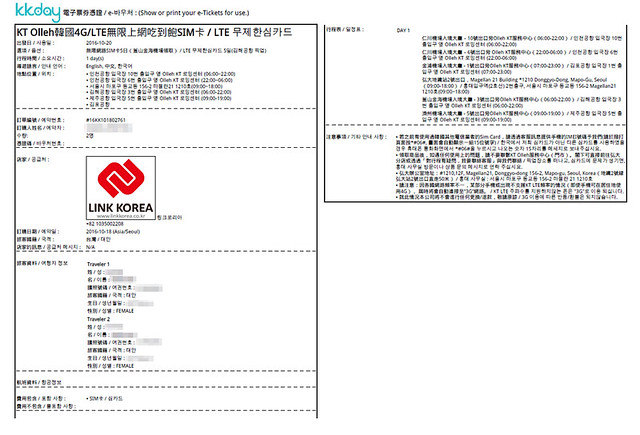 KKDAY電子憑證 -1