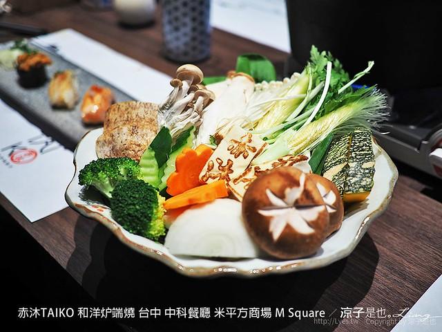 赤沐TAIKO 和洋炉端燒 台中 中科餐廳 米平方商場 M Square 44