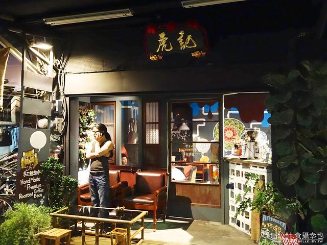 台北。虎記商行