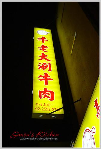 牛老大涮牛肉承德店01