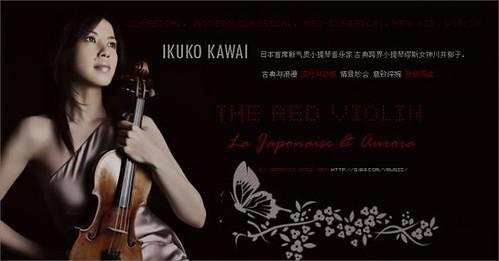 川井郁子小提琴曲欣赏