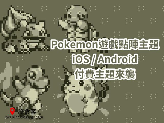 LINE 主題-Pokemon遊戲點陣主題.ufo