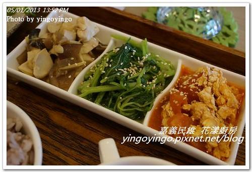 嘉義民雄_花漾廚房20130501_DSC03344