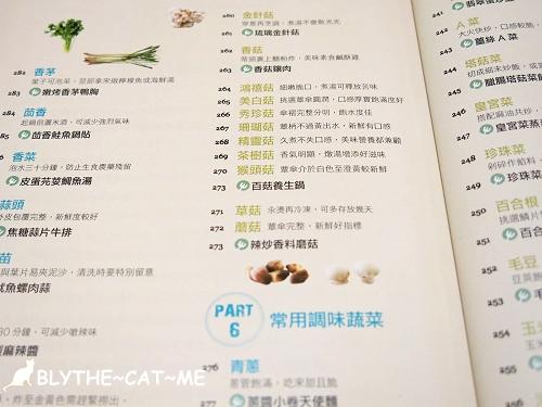 蔬菜百科 (9)