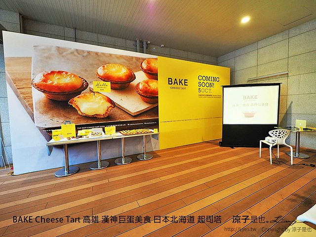 BAKE Cheese Tart 高雄 漢神巨蛋美食 日本北海道 起司塔 44