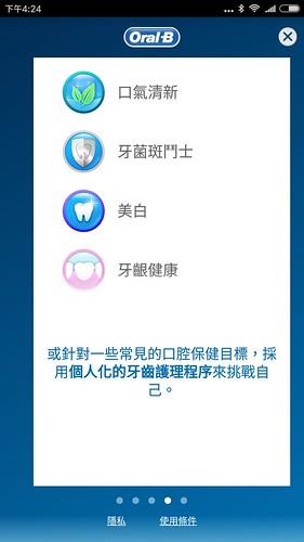 Screenshot_2016-10-11-16-24-18-854_com.pg.oralb.oralbapp