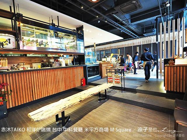 赤沐TAIKO 和洋炉端燒 台中 中科餐廳 米平方商場 M Square 28