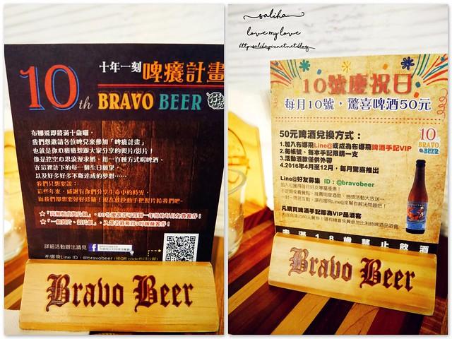 台北市民大道美食餐廳推薦布娜飛啤酒餐廳 (42)